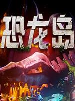 恐龙岛游戏手游版