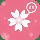 樱花动漫免费版app下载
